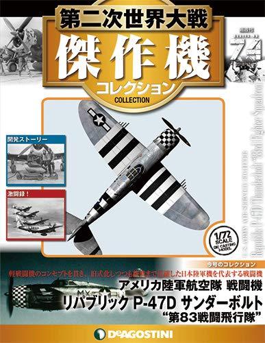 第二次世界大戦傑作機コレクション 74号 (リパブリック P-47D サンダーボルト 第83戦闘飛行隊機) [分冊百科] (モデルコレクション付) (第二次世界大戦 傑作機コレクション)