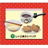 ハローキティ なつかしおやつ [7.レトロ菓子シベリア](単品)