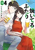 焼いてるふたり(4) (モーニングコミックス)