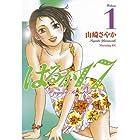 はるか17(1) (モーニングコミックス)