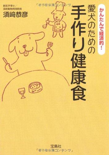 かんたんで経済的!愛犬のための手作り健康食 (宝島社文庫)