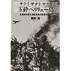 サクラ サクラ サクラ 玉砕ペリリュー島 生還兵が伝える日本兵の渾身の戦い (光人社NF文庫)