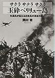 サクラ サクラ サクラ 玉砕ペリリュー島 生還兵が伝える日本兵の渾身の戦い (光人社NF文庫) 画像