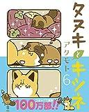 タヌキとキツネ コミック 1-6巻セット