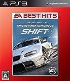 <EA BEST HITS>ニード・フォー・スピード シフト - PS3