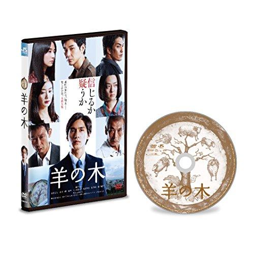 羊の木(DVD通常版)