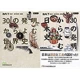 30の発明からよむ世界史+日本史 全2冊セット