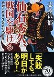 仙石秀久、戦国を駆ける (PHP文庫)