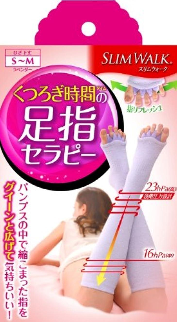 野心的ふりをする苦しめるスリムウォーク 足指セラピー (冬用) ショートタイプ S-Mサイズ ラベンダー