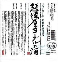新澤酒造 超濃厚ジャージーヨーグルト酒 1.8L 2本セット