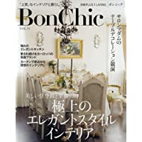 BonChic  VOL.13 (別冊PLUS1 LIVING)