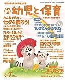 新幼児と保育 2020年 06 月号 [雑誌]