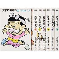 天才バカボンBOX 1~7(7点7冊セット) (竹書房文庫)