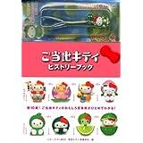 スペシャル版 ハローキティBOX4 ご当地キティヒストリーブック オリジナルマスコット付 (講談社ART BOX)