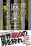 「標的:麻薬王エル・チャポ (ハーパーコリンズ・ノンフィクション)」販売ページヘ