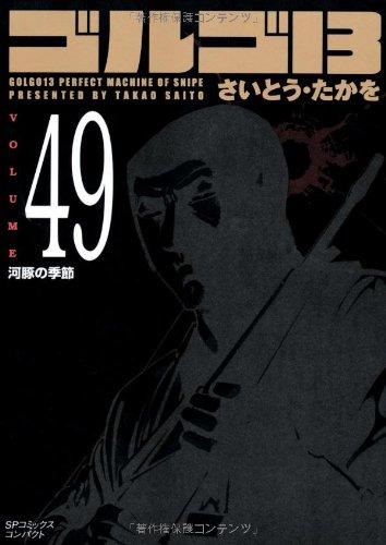 ゴルゴ13 (Volume49) 河豚の季節 (SPコミックスコンパクト)の詳細を見る