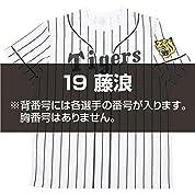 Mizuno(ミズノ) 阪神タイガース #19 藤浪晋太郎 Tシャツ 2015 プレーヤーズ (ホーム) - M