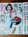 「南紀の台所」中古本まとめ買い