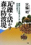 瓦礫を活かす森の防波堤―植樹による復興プランが日本を救う!