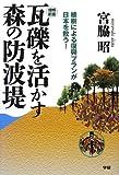 増補新版 瓦礫を活かす森の防波堤: 植樹による復興プランが日本を救う!