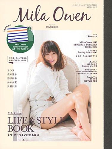 Mila Owen / LIFE & STYLE BOOK―ミラ オーウェンのある毎日 (主婦の友ヒットシリーズ)