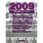 朝雲 縮刷版〈2009〉