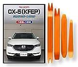 マツダ CX-5 KF EPメンテナンス DVD 内張り はがし 内装 外し 外装 剥がし 4点 工具 軍手 セット [little Monster] MAZDA C231