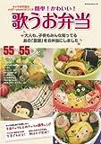 簡単!かわいい!歌うお弁当 (ヤマハムックシリーズ 57) 画像
