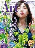 ARTcollectors'(アートコレクターズ) 2018年9月号