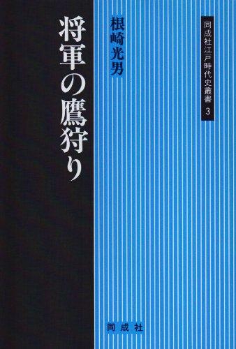 将軍の鷹狩り (同成社江戸時代史叢書)