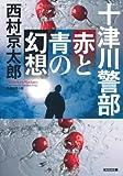 十津川警部 赤と青の幻想 (光文社文庫)