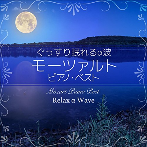 ぐっすり眠れるα波 ~ モーツァルト ピアノ・ベスト