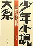 少年小説大系22