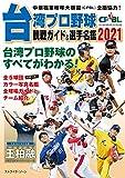 台湾プロ野球〈CPBL〉観戦ガイド&選手名鑑2021