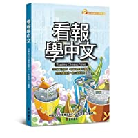 Reading Chinese News (Chinese Practical Materials Series Reading Material) [並行輸入品]