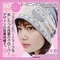 医療用帽子 抗がん剤 帽子 ニット帽 オーガニックコットン100% フクロウ柄 日本製 おしゃれな医療用帽子 レディース かわいい医療用帽子 ケア帽子 女性