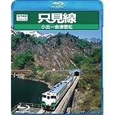 只見線(小出~会津若松)(Blu-ray Disc)