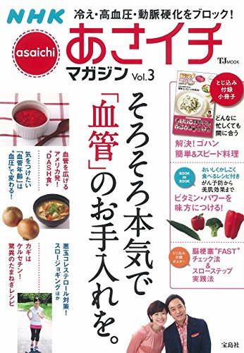 NHKあさイチマガジン Vol.3 (TJMOOK)