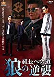 組長への道~狼の逆襲~ [DVD]