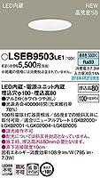パナソニック(Panasonic) ダウンライト LSEB9503LE1 調光不可 昼白色 ホワイト