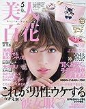 美人百花(びじんひゃっか) 2016年 05 月号 [雑誌]   (角川春樹事務所)