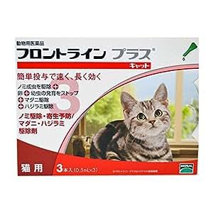 メリアル フロントライン プラス キャット 3ピペット (動物用医薬品)