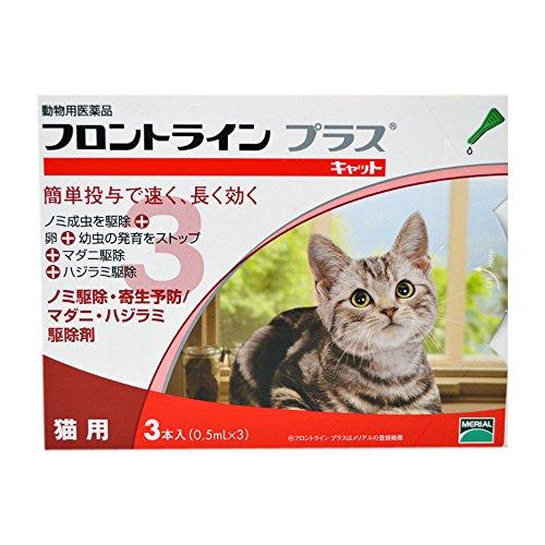 メリアル フロントライン プラス キャット 3ピペット  動物用医薬品