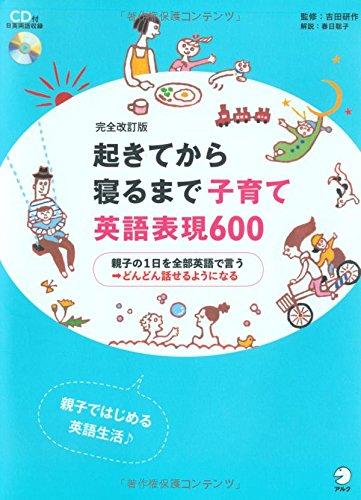 CD・DL付 完全改訂版 起きてから寝るまで子育て英語表現600の詳細を見る