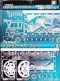 青島文化教材社 1/32 デコトラ アートアップパーツ No.16 4t用 ホイールカバー&バスロケット