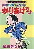 かりあげクン 33 (アクションコミックス)