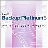 PowerX Backup Platinum 5 シングルライセンス [ダウンロード]