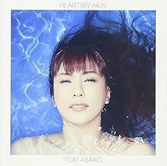 土岐麻子「僕は愛を語れない」のジャケット画像