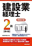 建設業経理士 模擬試験2級〔第4版〕