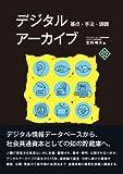 デジタルアーカイブ 基点・手法・課題 (文化とまちづくり叢書)
